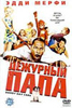 Дежурный папа / Daddy Day Care